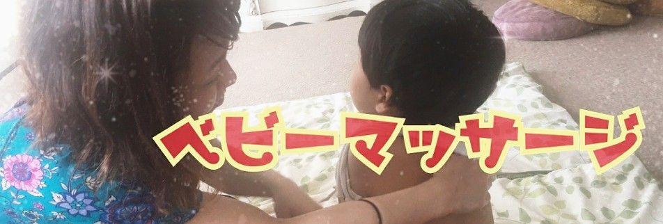 十勝・帯広ベビーマッサージ☆Being Labo 愛倭☆
